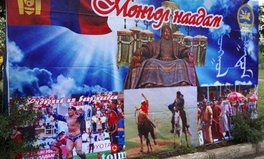 Naadam Festivali
